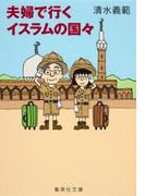 【電子特別版】夫婦で行くイスラムの国々(集英社文庫)