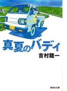 真夏のバディ(集英社文庫)
