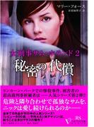 女刑事サム・ホランド2 秘密の代償(ベルベット文庫)