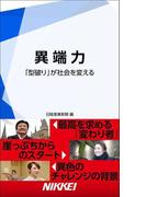 異端力 「型破り」が社会を変える(日経e新書)