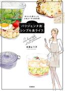 体も心も暮らしも心地よくする美習慣 パリジェンヌ流シンプル食ライフ(文春e-book)