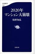 2020年マンション大崩壊(文春新書)