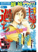 【雑誌版】嫁と姑デラックス2014年12月号(嫁と姑デラックス)