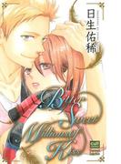 Bitter Sweet Millions of Kiss(4)(絶対恋愛Sweet)