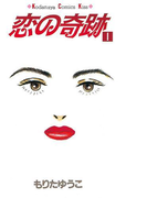 【期間限定 無料】恋の奇跡(1)