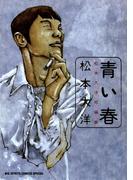 青い春(ビッグコミックススペシャル)