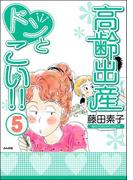 高齢出産ドンとこい!!(5)(ホラーMシリーズ)