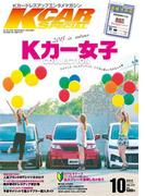 KCARスペシャル 2015年10月号(KCARスペシャル)
