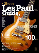 Vintage Guitar Guide Series ギブソン・レスポール・ガイド(サンエイムック)