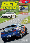 REV SPEED 2015年10月号(REV SPEED)