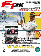 F1速報 2015 Rd11 ベルギーGP号(F1速報)