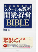 生徒に恵まれるスクール&教室開業・経営BIBLE