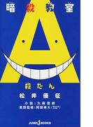 暗殺教室 殺たん (JUMP J BOOKS) 3巻セット(JUMP J BOOKS(ジャンプジェーブックス))