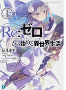 Re:ゼロから始める異世界生活 (MF文庫J) 11巻セット(MF文庫J)
