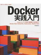 Docker実践入門 Linuxコンテナ技術の基礎から応用まで Docker Hub、Dockerfile、Kubernetes、Atomic Host
