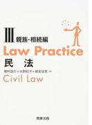 Law Practice民法 3 親族・相続編