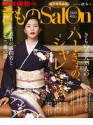 きものSalon 2015-16秋冬号(きものSalon)