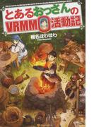 とあるおっさんのVRMMO活動記 12巻セット