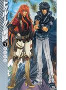 トゥルークの海賊 (C・NOVELS Fantasia) 4巻セット(C★NOVELS FANTASIA)