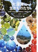 大浦湾の生きものたち 琉球弧・生物多様性の重要地点、沖縄島大浦湾 辺野古の海図鑑
