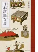 日本詰碁百景 名所をたどって強くなる