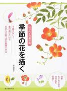 季節の花を描く はじめての墨彩画 下描きなし!筆の運びだけで花びらや葉っぱを表現できる