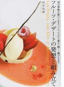 フルーツ・デザートの発想と組み立て 旬の果物を使いこなす。フレッシュから煮る・焼く・揚げるまで