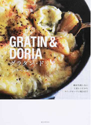 グラタン・ドリア 絶対失敗しない王道レシピからクイックオーブン焼きまで