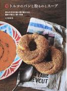 トルコのパンと粉ものとスープ 粉もの文化の地に受け継がれる、素朴で味わい深い料理