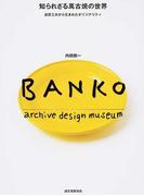 知られざる萬古焼の世界 創意工夫から生まれたオリジナリティ BANKO archive design museum