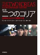 二つのコリア 国際政治の中の朝鮮半島 第3版