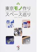 東京モノ作りスペース巡り デジタルファブを活用して、先端モノ作りを楽しもう!