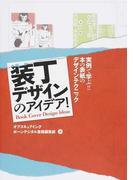 装丁デザインのアイデア! 実例で学ぶ!!本の表紙のデザインテクニック