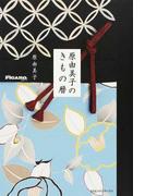 原由美子のきもの暦 (madame FIGARO Books)