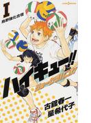 ハイキュー!! ショーセツバン!! (JUMP J BOOKS) 8巻セット(JUMP J BOOKS(ジャンプジェーブックス))