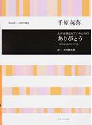 ありがとう 女声合唱とピアノのための 谷川俊太郎の4つのうた