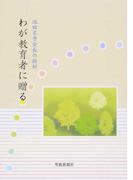 わが教育者に贈る 池田名誉会長の指針