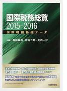 国際税務総覧 国際税務基礎データ 2015−2016