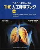 ヘスとカクマレックのTHE人工呼吸ブック 第2版
