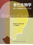 老化生物学 老いと寿命のメカニズム