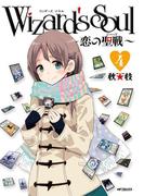 Wizard's Soul 4 ~恋の聖戦(ジハード)~(フラッパーシリーズ)