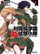 """対魔導学園35試験小隊 AntiMagic Academy """"The 35th Test Platoon"""" 1(MFコミックス アライブシリーズ)"""
