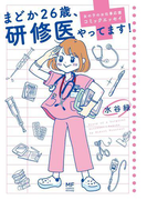 【期間限定価格】まどか26歳、研修医やってます! 女の子のお仕事応援コミックエッセイ