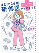 まどか26歳、研修医やってます! 女の子のお仕事応援コミックエッセイ(コミックエッセイ)