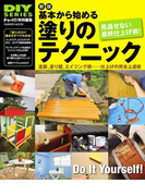 新版 基本から始める塗りのテクニック(学研ムック DIYシリーズ)