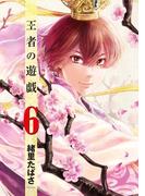 王者の遊戯 6巻(完)(バンチコミックス)