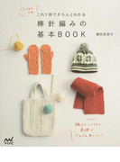 はじめてでもこれ1冊できちんとわかる棒針編みの基本BOOK