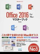 Office 2016 for Macマスターブック (MacFan BOOKS)