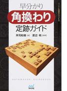 早分かり角換わり定跡ガイド (マイナビ将棋BOOKS HAYAWAKARI GUIDEBOOK)