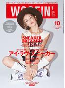 WOOFIN' 2015年10月号